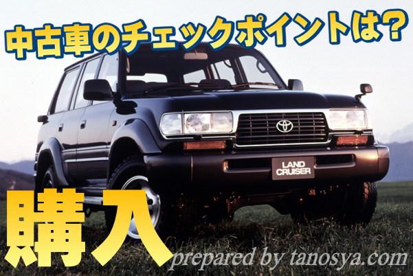 ランクル80 中古車