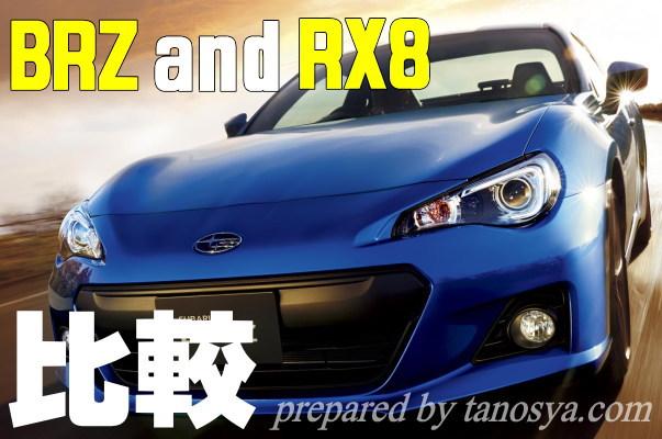 rx8 brz 違い