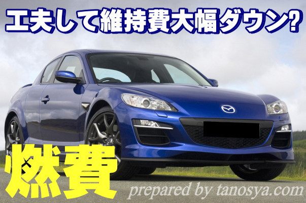 rx8 維持費 安く