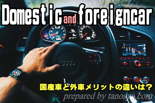 国産車と外車のメリットの違いは?