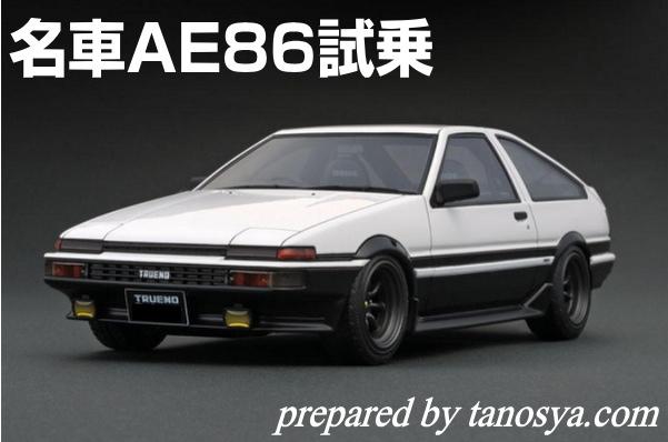 AE86試乗