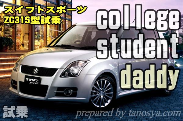 免許取立て大学生から子育てパパ専用スポーツカー!