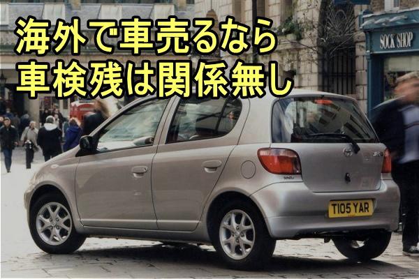 海外で車売るなら車検は関係無し