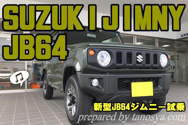 【ジムニー 試乗】新型JB64mt車は安定感ある走りで歴代ジムニー最強!