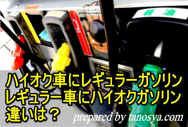 ハイオク車にレギュラーガソリン、レギュラー車にハイオクガソリン違いは?