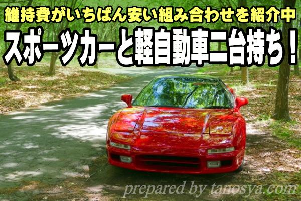 スポーツカーと軽自動車の二台持ち!維持費が安い組み合わせは?