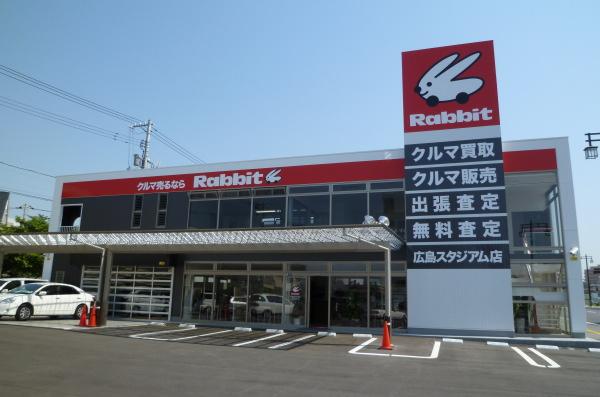 ラビットだけが査定価格2万円を提示!