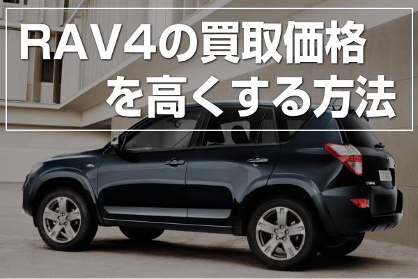RAV4(ラブフォー)の買取価格を高くする方法