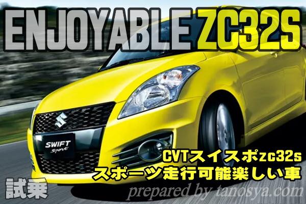 zc32s型CVTスイスポはスポーツ走行を楽しめる車