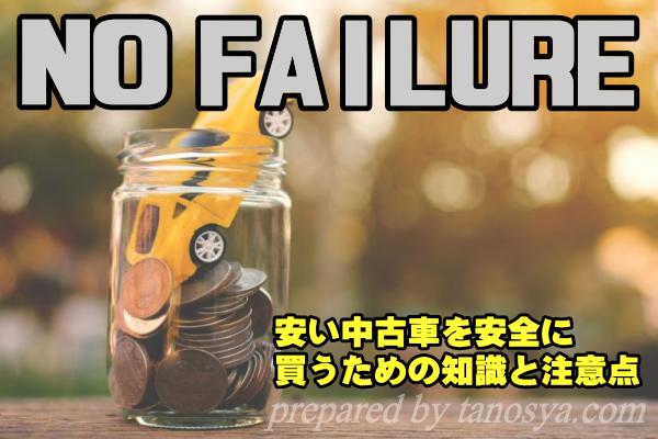 10万円以下の安い中古車を安全に購入するための知識と注意点