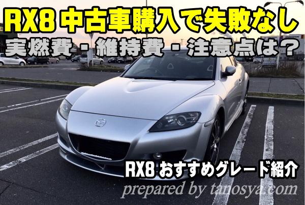 RX-8購入失敗しないおすすめグレードと年式!実燃費・維持費・注意点まとめ