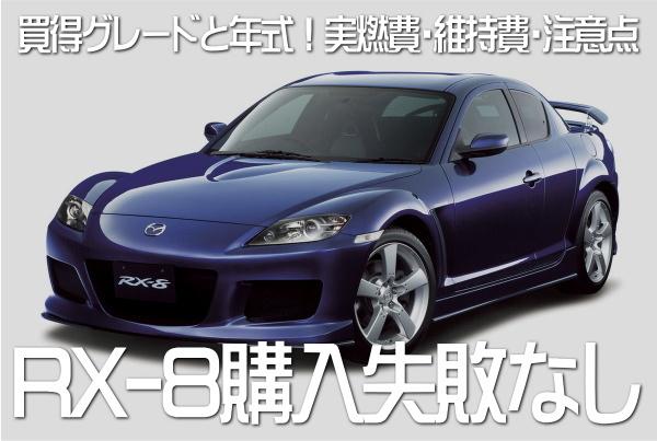 RX-8 実燃費