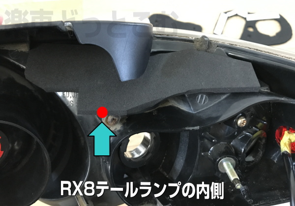 rx8のテールランプパッキン自作
