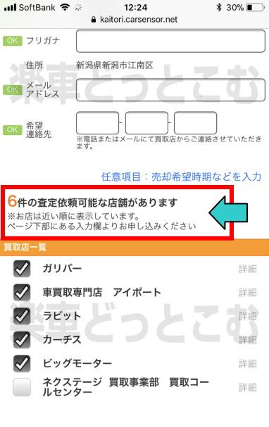 カーセンサーの車一括査定サイトなら買取店を選ぶことができる