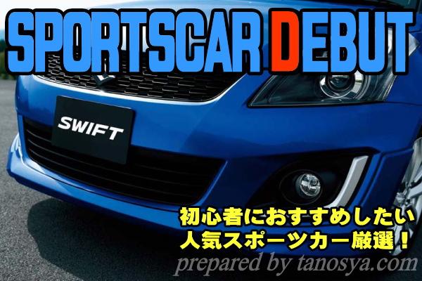 初心者におすすめしたい人気スポーツカー5選!