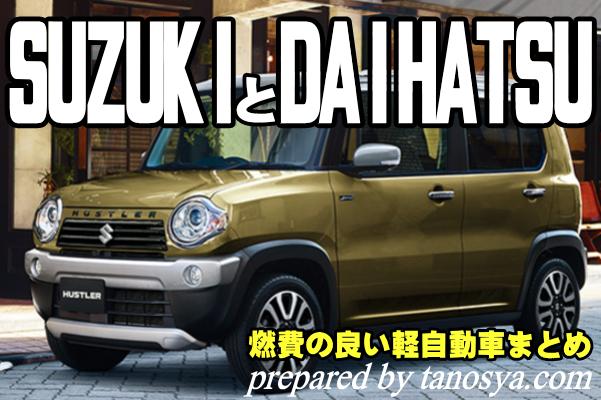 スズキ・ダイハツ2大メーカーおすすめ車種6選