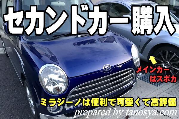 【セカンドカー試乗】ミラジーノ(L650S)はとにかく便利で可愛くて高評価