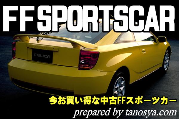 今乗りたい国産FFスポーツカー5車厳選