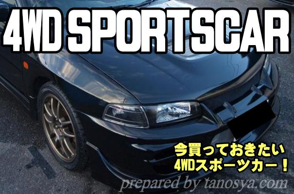 今買っておきたい中古4WDスポーツカー5選厳選