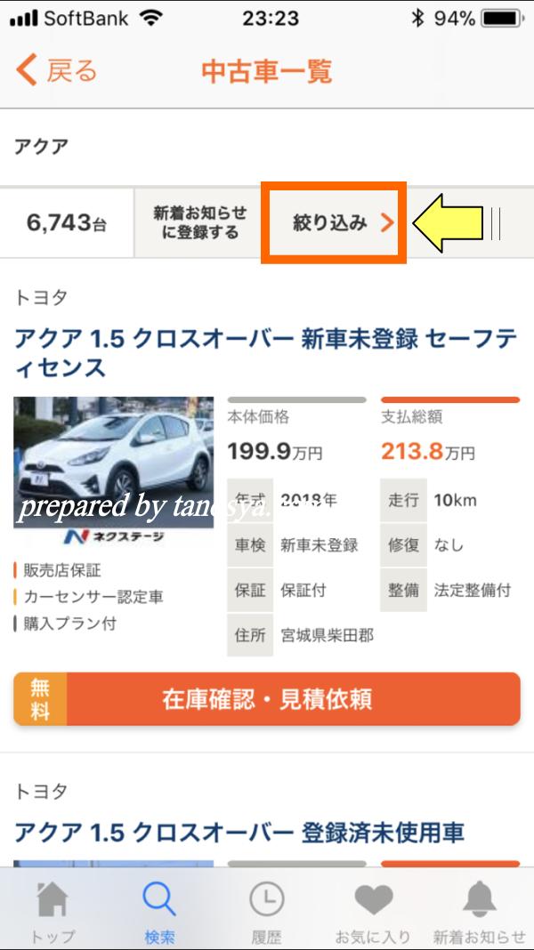 中古車の相場価格カーセンサー
