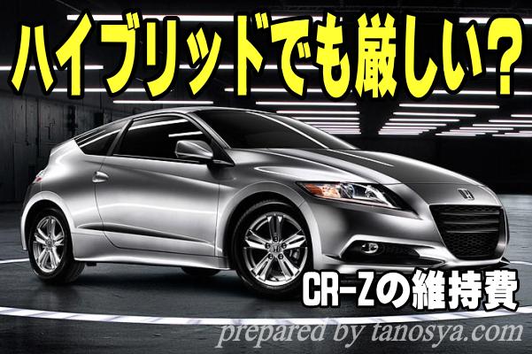CRZの維持費は月3万円!大学生には厳しい?燃費重視で選ぶならやはりコレ