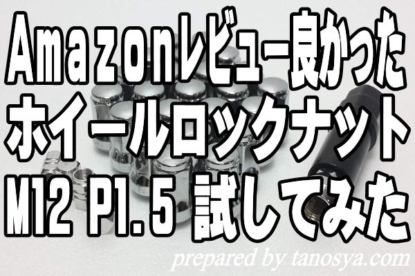 【ホイールロックナットM12 P1.25 P1.5】Amazonレビュー良かったの試してみた