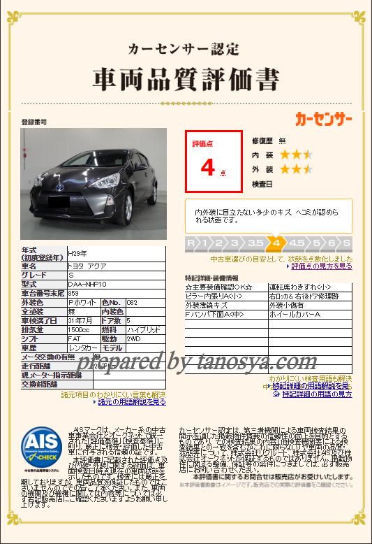 カーセンサー上で実際に確認できる車両品質評価書です