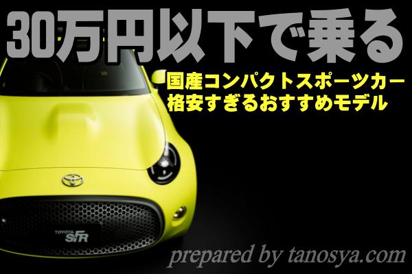 格安すぎる国産コンパクトスポーツカーおすすめモデル5選