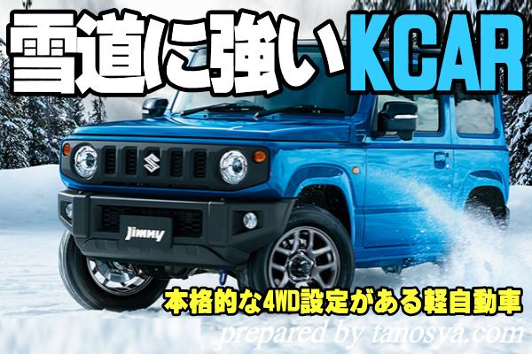 雪道に強い本格的な4WD設定がある軽自動車おすすめ車種5選