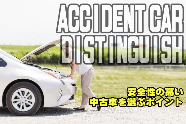 事故車の見分け方を徹底解説!安全性の高い中古車を選ぶポイントは?