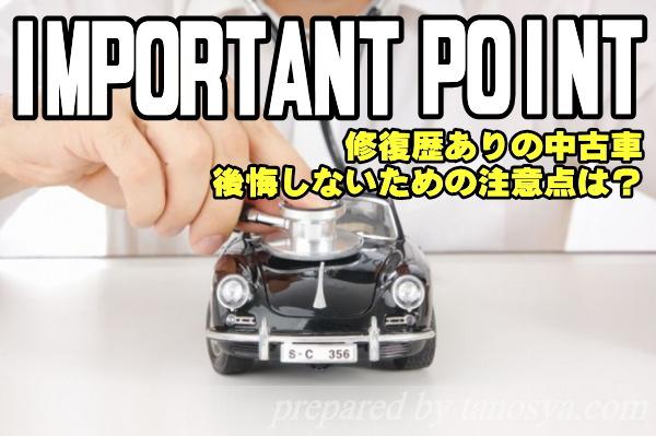 修復歴ありの中古車は買っちゃダメ?後悔しないための注意点とは!?
