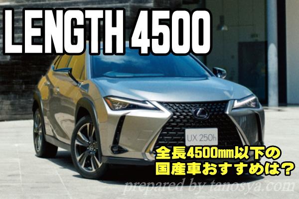 LENGTH4500-top