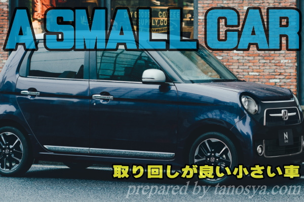 操作性抜群とにかく取り回しが良い小さい車ならこの5選