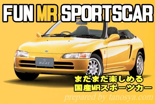 まだまだ中古車で楽しめる国産MRスポーツカー