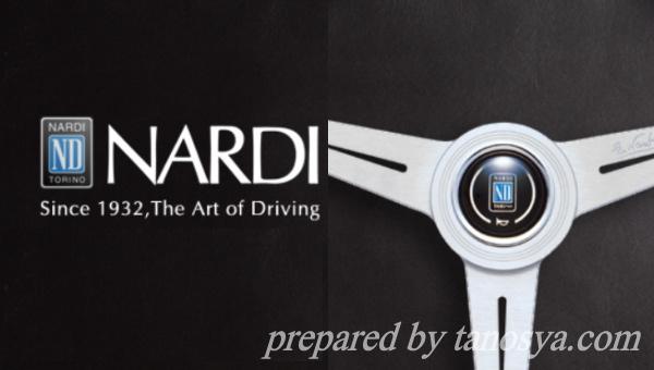 NARDI(ナルディ)