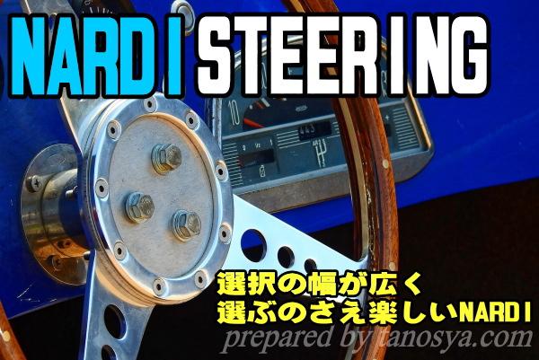 NARDI(ナルディ)ステアリングおすすめ4選