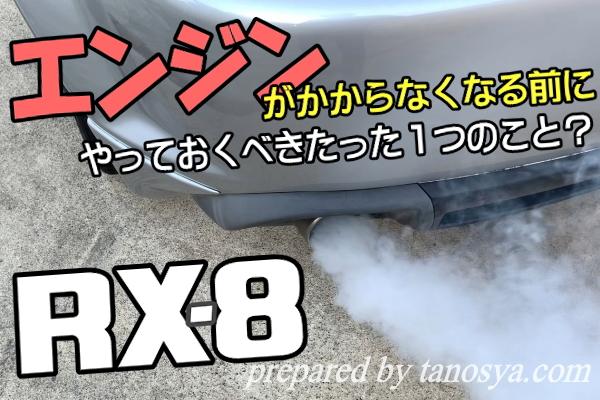 rx-8 エンジンかからない