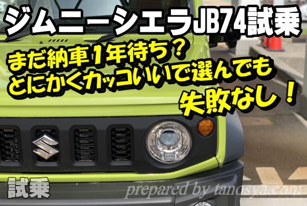 スズキジムニーシエラJB74試乗!
