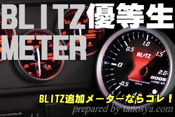 BLITZ(ブリッツ)追加メーターシリーズおすすめはコレ