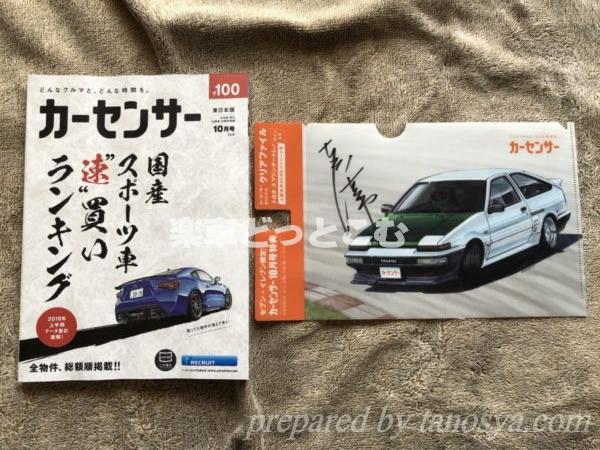 土屋圭一さんの愛車のハチロクがイラストされたクリアファイル
