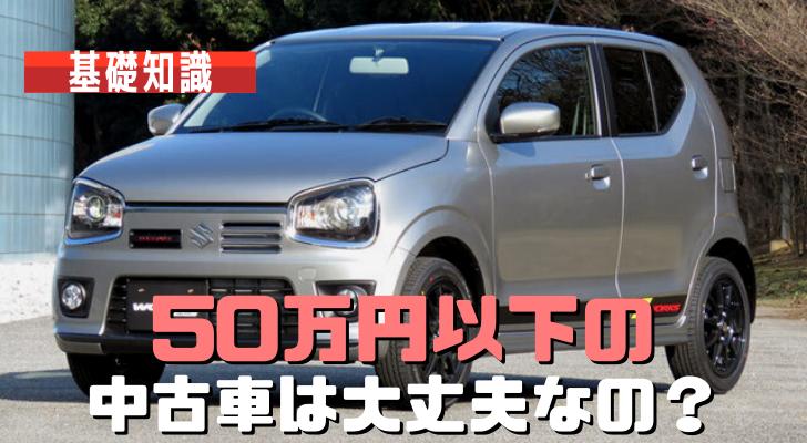 中古車 50万円