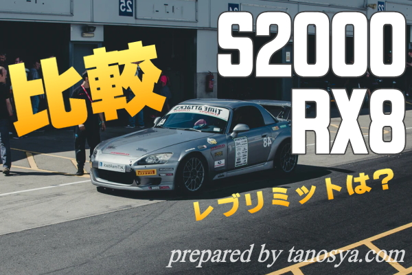 RX8 S2000 比較