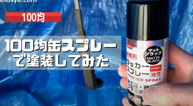 缶スプレー 塗装 失敗