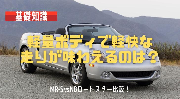 MR-S NBロードスター
