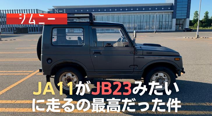 ガレージビルト JA11