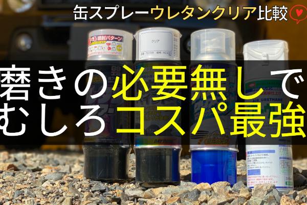 缶スプレー塗装比較