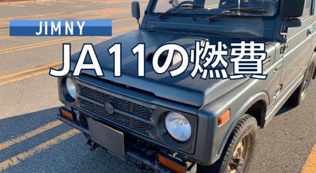 JA11 燃費
