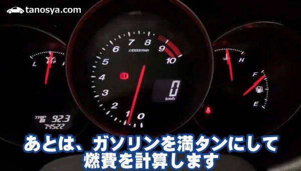 RX8 燃費