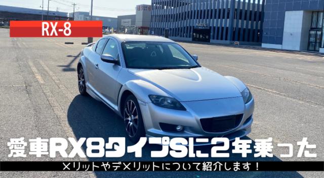 RX8 メリットデメリット