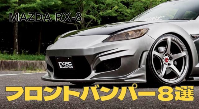 rx8 フロントバンパー